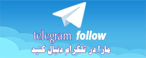 تلگرام سلام برنامه