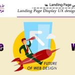 ux in landing page