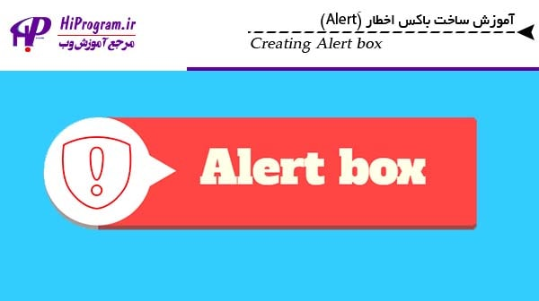 آموزش تصویری ساخت باکس اخطار (alert)