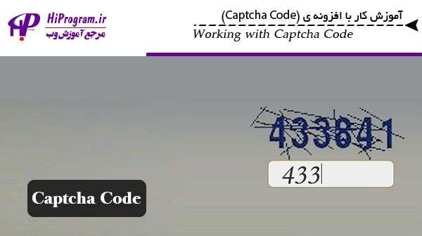 آموزش کار با افزونه Captcha Code