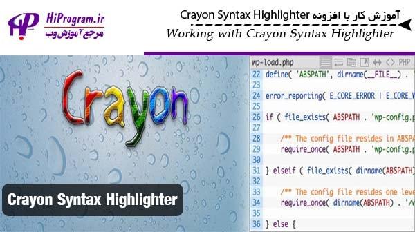 آموزش کار با افزونه Crayon Syntax Highlighter
