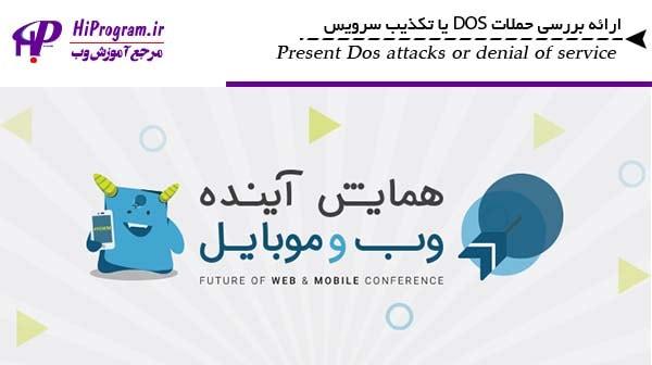 ارائه بررسی حملات DOS یا تکذیب سرویس