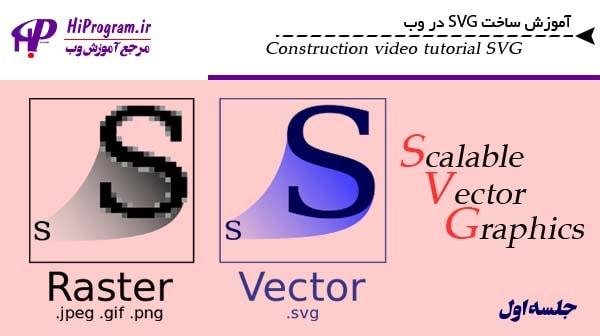 آموزش ساخت SVG در وب (جلسه اول)