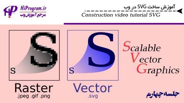 آموزش ساخت SVG در وب (جلسه چهارم)