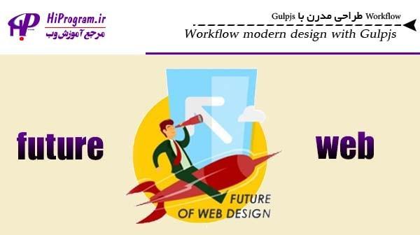 ارائه Workflow طراحی مدرن با Gulpjs