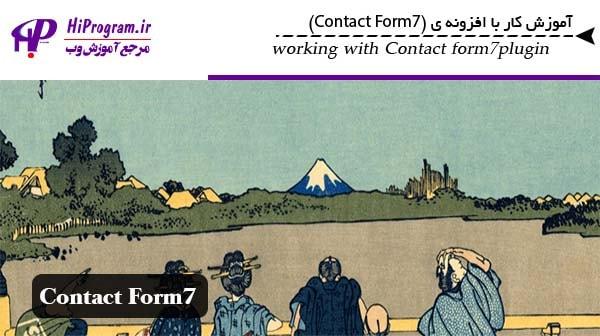 آموزش کار با افزونه Contact Form 7