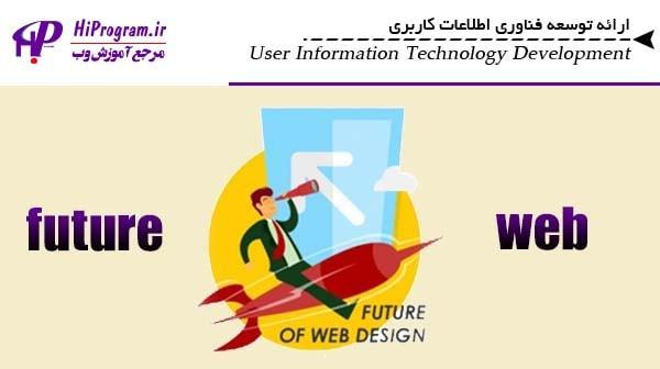 ارائه ی همایش توسعه فناوری اطلاعات کاربری