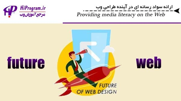 ارائه سواد رسانه ای در همایش آینده طراحی وب