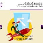 ارائه پنج اشتباه کلیدی در کسب و کار اینترنتی