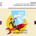 همایش آینده طراحی وب