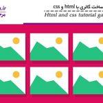 آموزش تصویری ساخت گالری تصاویر با htmlوcss