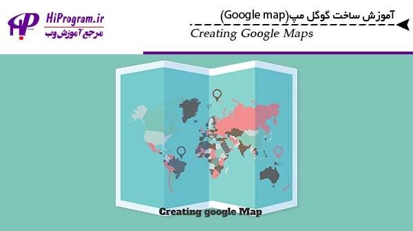 آموزش ساخت گوگل مپ (Google maps)