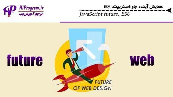 همایش آینده طراحی وب - جاوااسکریپت،ES6
