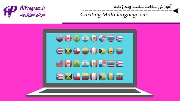 آموزش ساخت سایت چند زبانه (multi language)