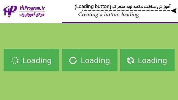 آموزش ساخت دکمه لود متحرک (Loading Button)