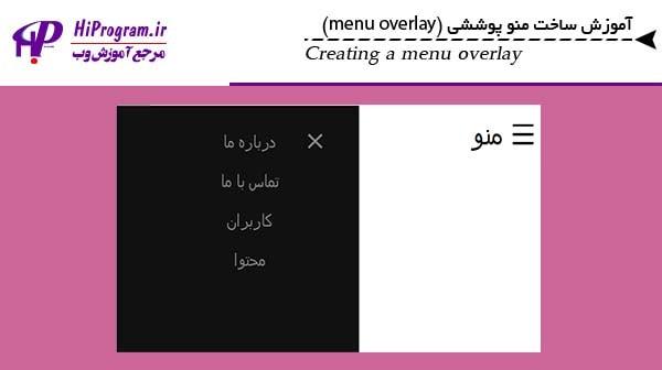 آموزش ساخت منو پوششی (menu overlay)