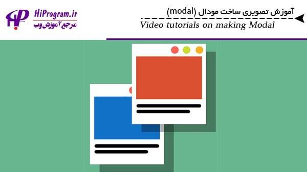 آموزش تصویری ساخت مودال سایت (modal)