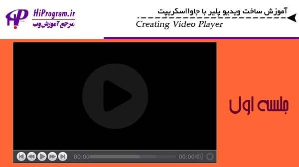 آموزش ساخت ویدیو پلیر (جلسه اول)