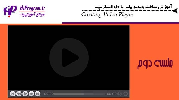 آموزش ساخت ویدیو پلیر (جلسه دوم)