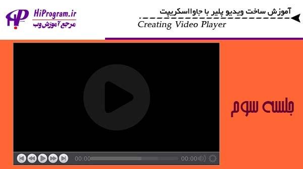 آموزش ساخت ویدیو پلیر (جلسه سوم)