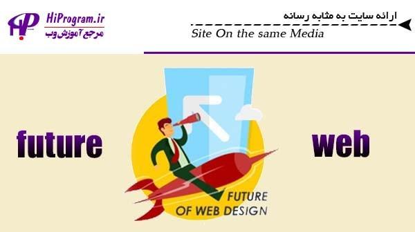 همایش آینده طراحی وب - سایت به مثابه رسانه