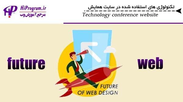 ارائه تکنولوژی استفاده شده در سایت همایش