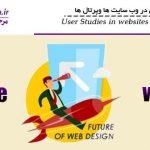 ارائه کاربر پژوهی در وب سایت ها و پورتال ها