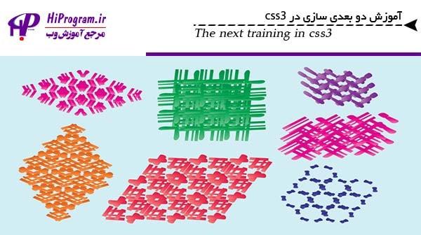 آموزش دو بعدی سازی در css3