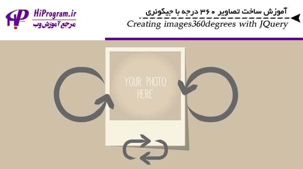 آموزش ساخت تصاویر 360 درجه با جیکوئری