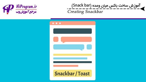 آموزش ساخت باکس میان وعده(snackbar)