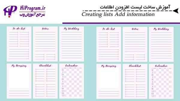 آموزش ساخت لیست افزودن اطلاعات