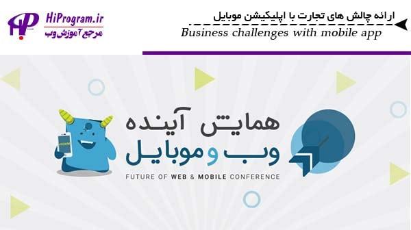 ارائه چالش های تجارت با اپلیکیشن موبایل