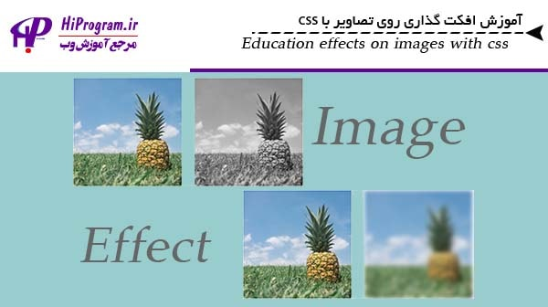 آموزش افکت گذاری روی تصاویر با css
