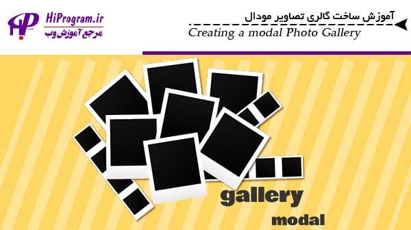 آموزش ساخت گالری تصاویر مودال