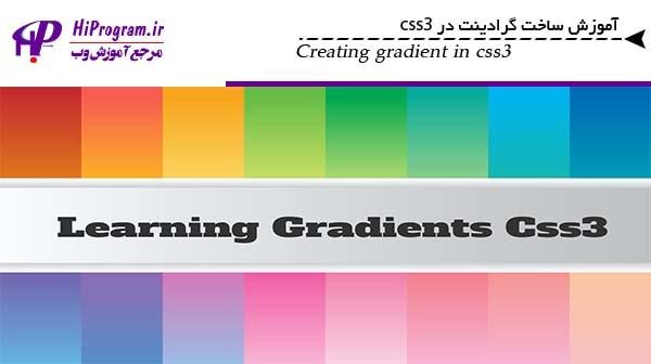 آموزش ساخت گرادینت در Css3