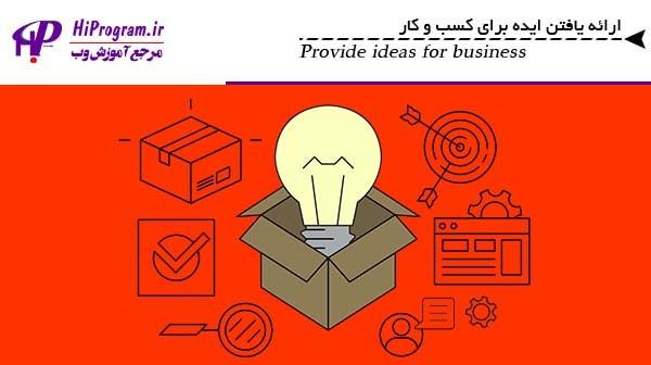 ارائه یافتن ایده برای کسب و کار
