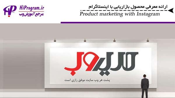 ارائه معرفی محصول بازاریابی با اینستاگرام