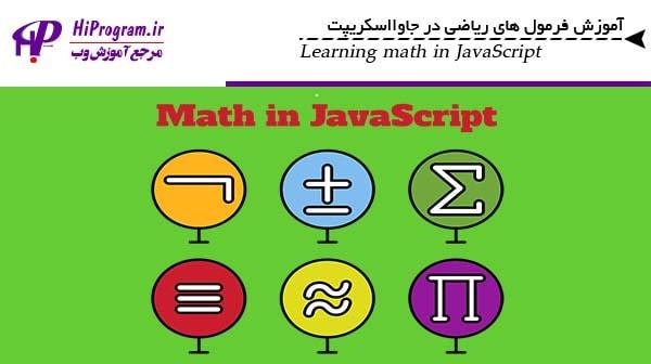 آموزش فرمول های ریاضی در جاوااسکریپت