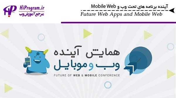 آینده برنامه های تحت وب و Mobile Web