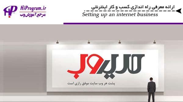 ارائه معرفی راه اندازی کسب و کار اینترنتی