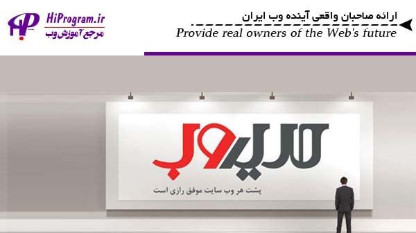 ارائه صاحبان واقعی آینده وب ایران