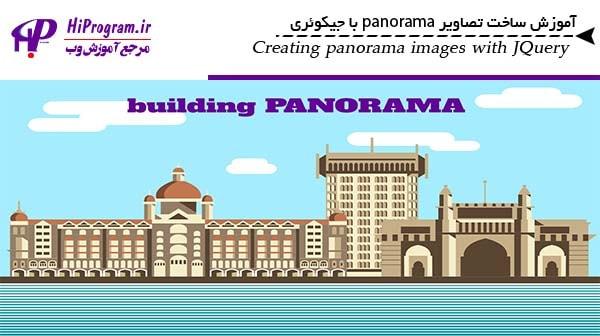 آموزش ساخت تصاویر Panorama با جیکوئری