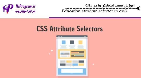 آموزش صفت انتخابگر ها در Css3