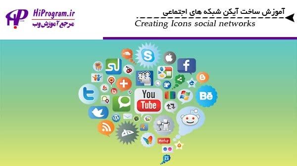آموزش ساخت آیکن شبکه های اجتماعی