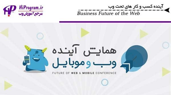 ارائه آینده کسب و کار های تحت وب