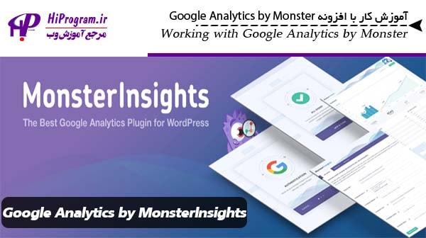 آموزش کار با افزونه Google Analytics by Monster