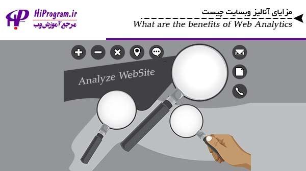 مزایای آنالیز وبسایت چیست