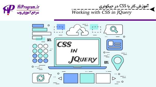 آموزش کار با CSS در جیکوئری