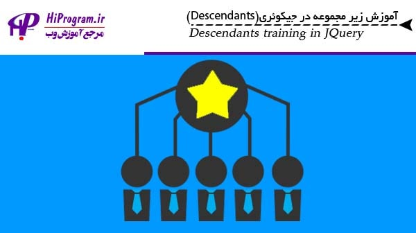 آموزش زیر مجموعه در جیکوئری (Descendants)