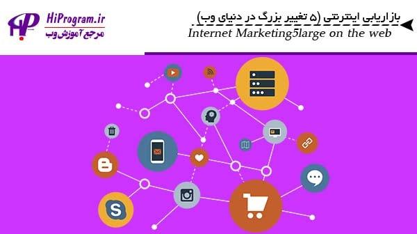 بازاریابی اینترنتی(5 تغییر بزرگ در دنیای وب)